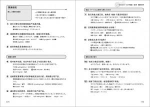 ビジネスメールの中国語